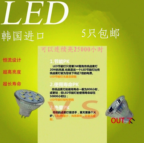 LED-светильник Led MR11 12VLED jayufo led