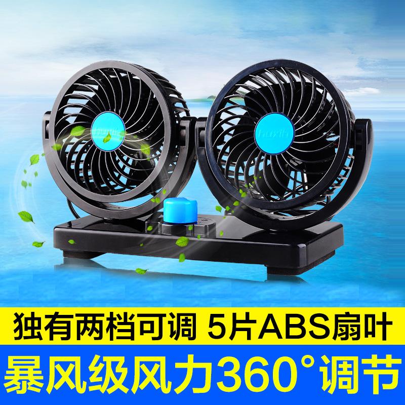 Автомобильный вентилятор Baotailang 12V 24V 10 - фото 3