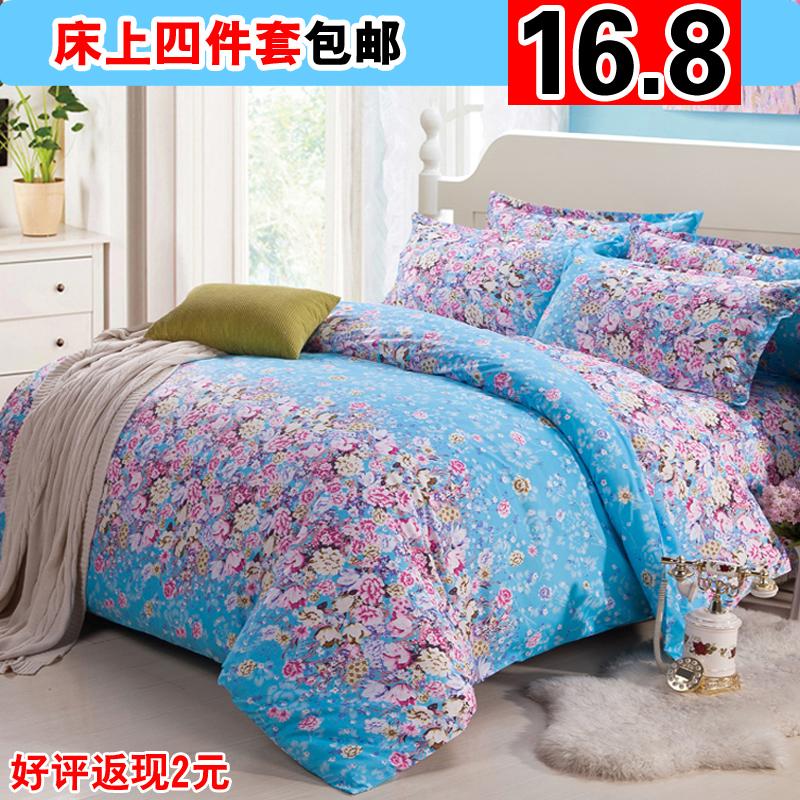 正品韩式家纺床上用品全棉四件套学生宿舍4件套床单被套 淘宝 特价 16.80 元
