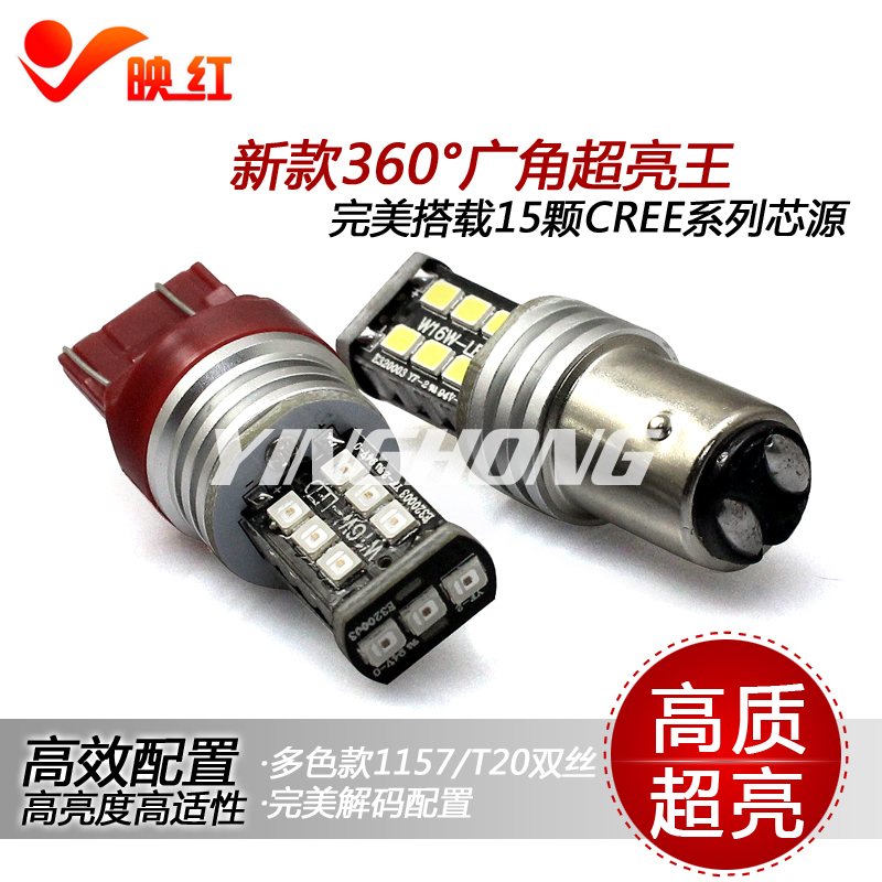 лампа Yinghong  1157 Led T20