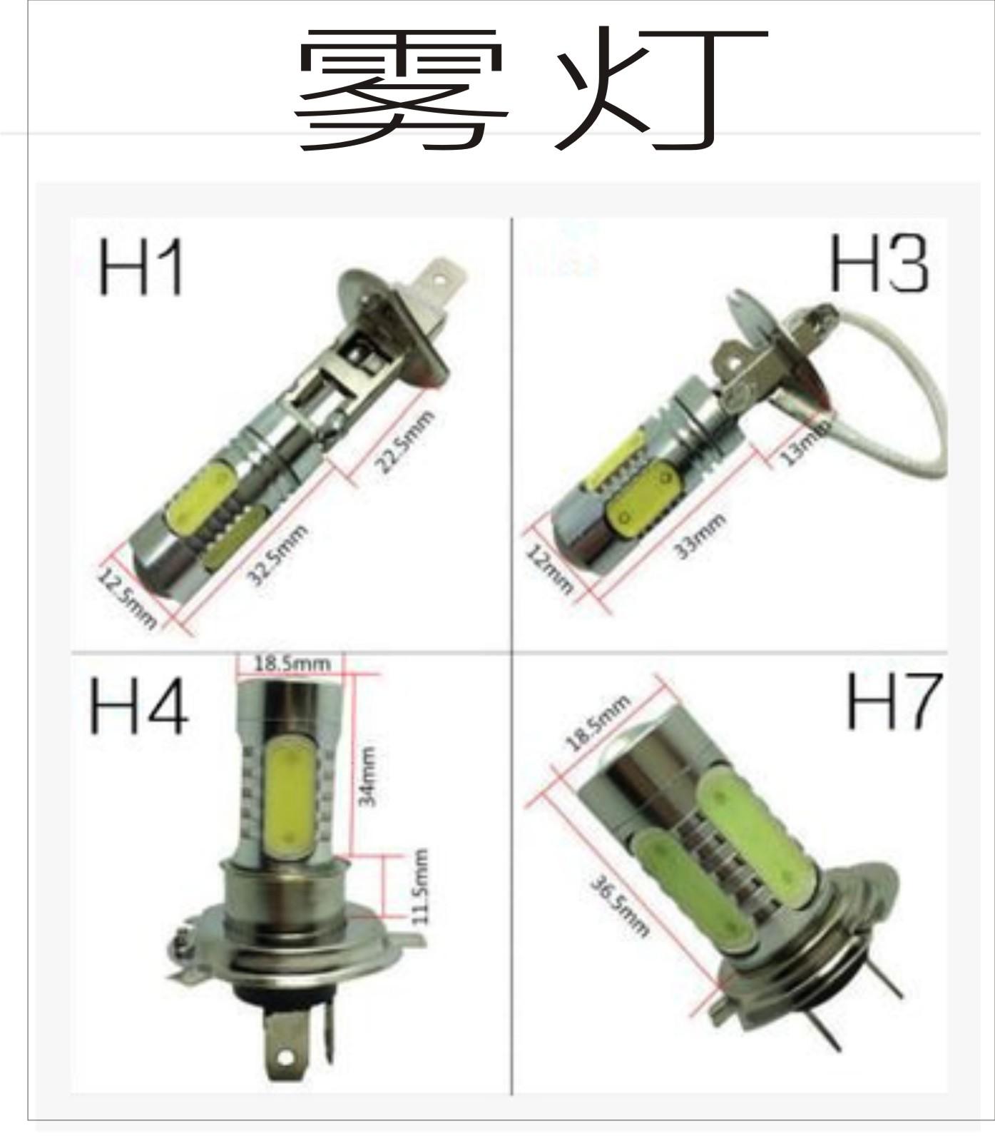 лампа H1 H3 H4 H7 LED 25w