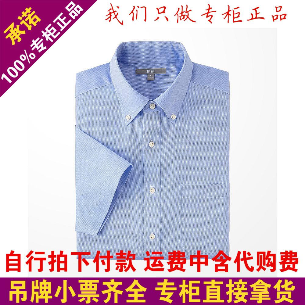 Рубашка мужская Uniqlo uq133518000 EASY CARE 133518