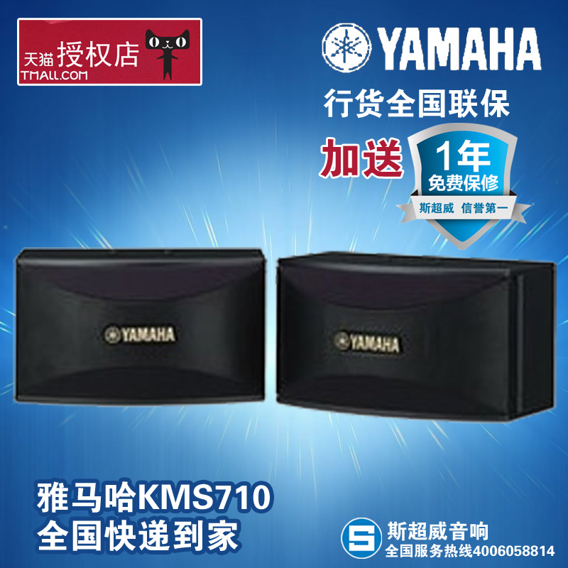 Hi-Fi акустика Yamaha  KMS-710 OK KTV hi fi акустика sounds of voices from the golden state f 215 15 ktv