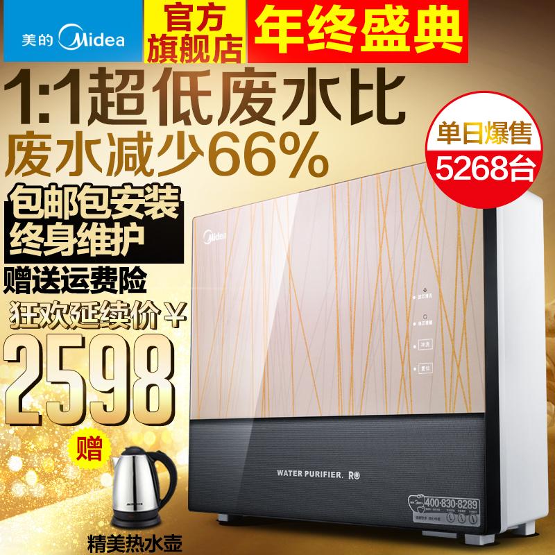美的净水器家用直饮高端厨房净水机MRC1586A-5天猫特价2588.00