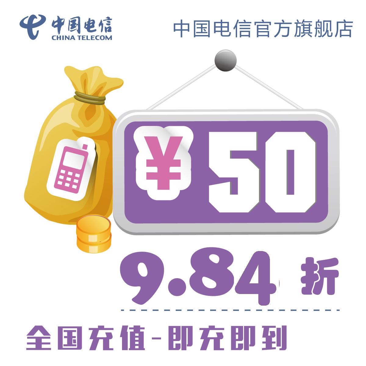 中国电信官方全国手机充值50元话费全国电信手机话费充天猫特价 49.20 元