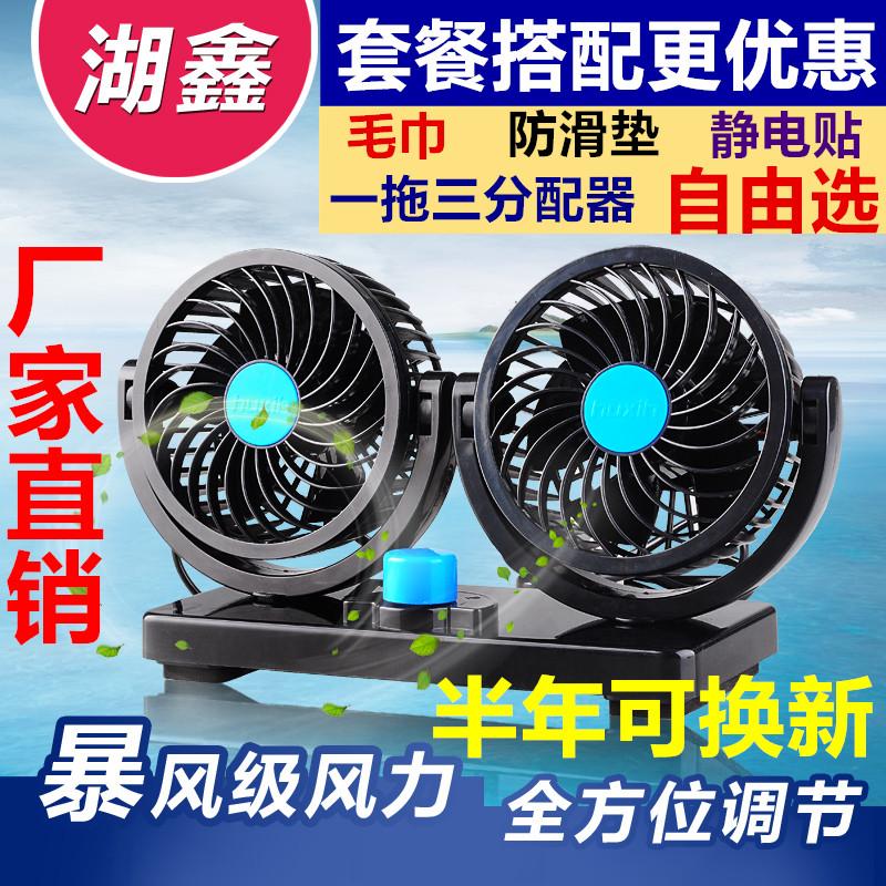 Автомобильный вентилятор Baotailang 12V 24V 10 - фото 2