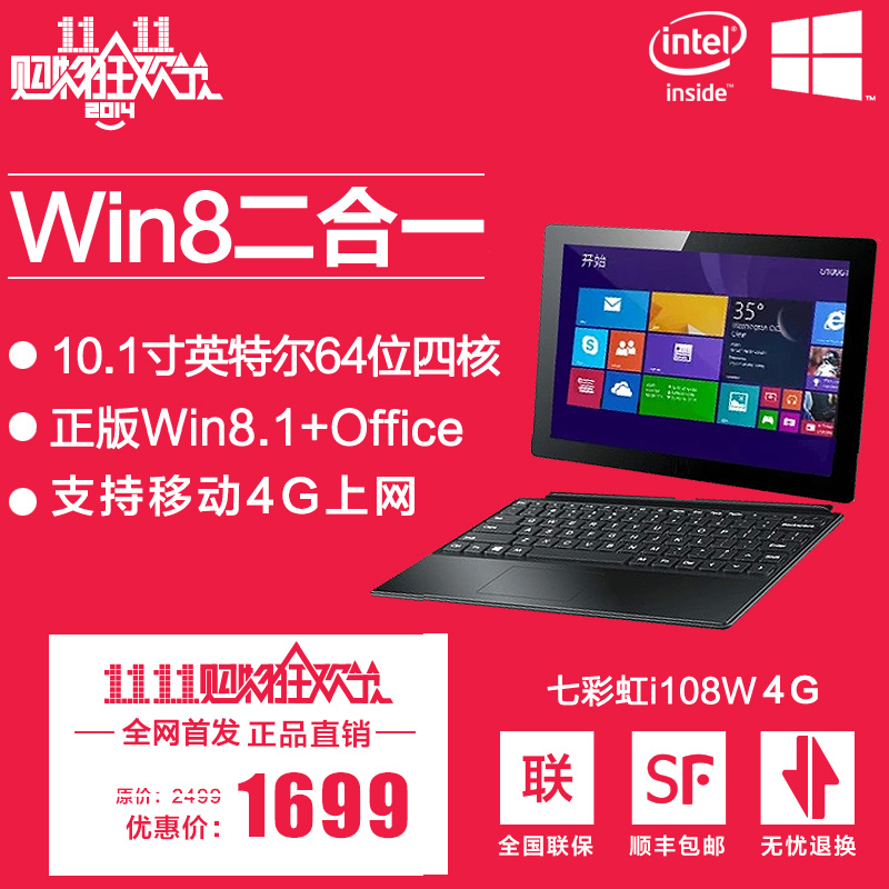 Планшет Colorfly I108w 4G 4G 32GB10.1 Intel Win8 jinyushi for me906c 4g 100