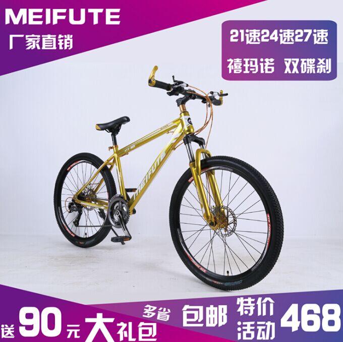 Горный велосипед Meifute  21/24/27 24/26