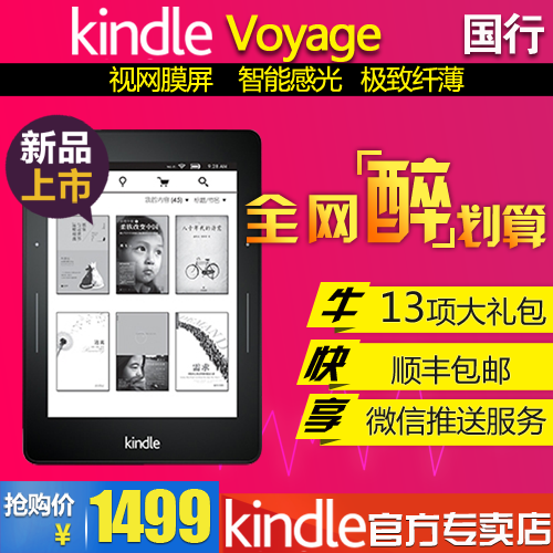 Электронная книга Kindle  Voyage (KV)