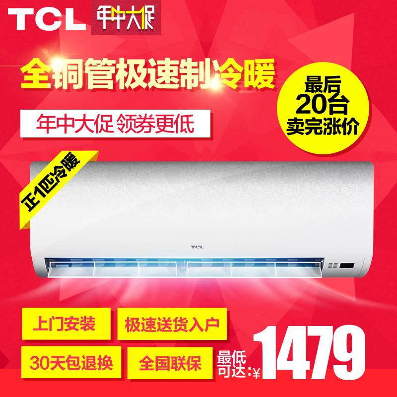 [咨询有惊喜]【领券更低】TCLKFRd-25GW/EP131匹冷暖空调1p壁挂