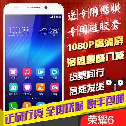 где купить  Мобильный телефон Huawei  H60-L02  дешево