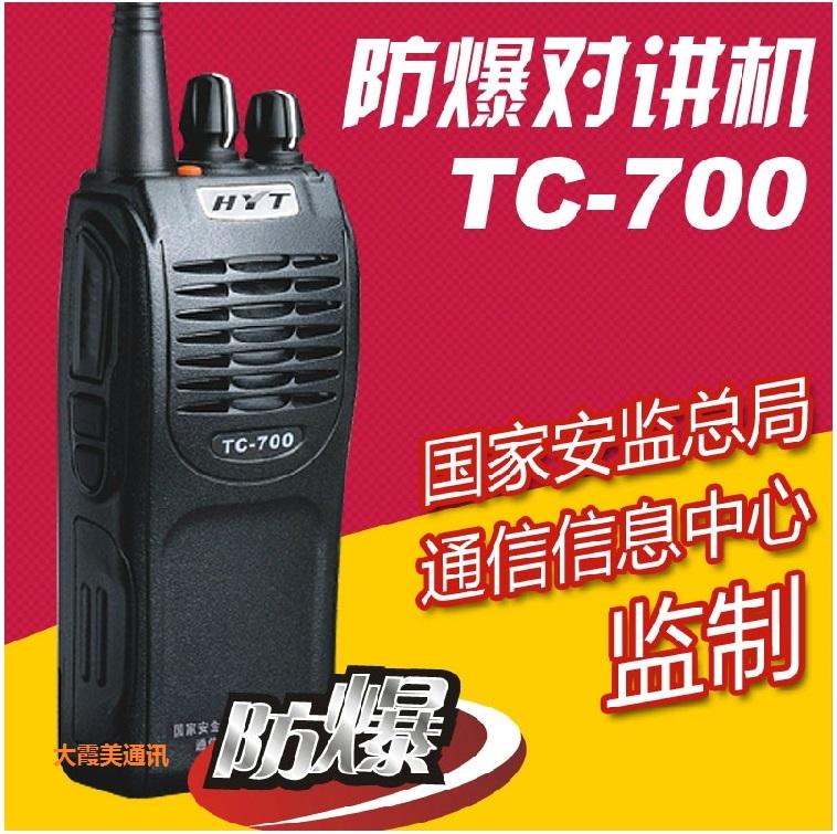 Рация  TC/700ex TC-700EX HYT TC700EX tc helicon voicetone x1