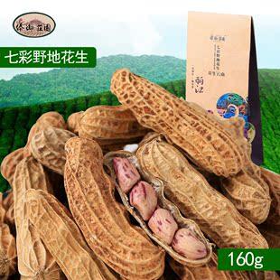 云南美食特产七彩野地花生160g带壳原味14年新货休闲零食无添加