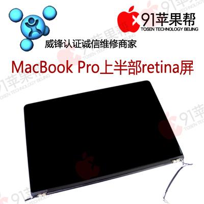 Комплектующие и запчасти для ноутбуков Apple 15 Retina Macbook Pro A1398 комплектующие и запчасти для ноутбуков acer aspire 5251 5551 5742g 5741g 5741zg