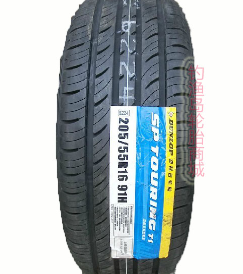 шины Dunlop  SP TOURING T1 205/55R16 91H dunlop winter maxx wm01 205 65 r15 t