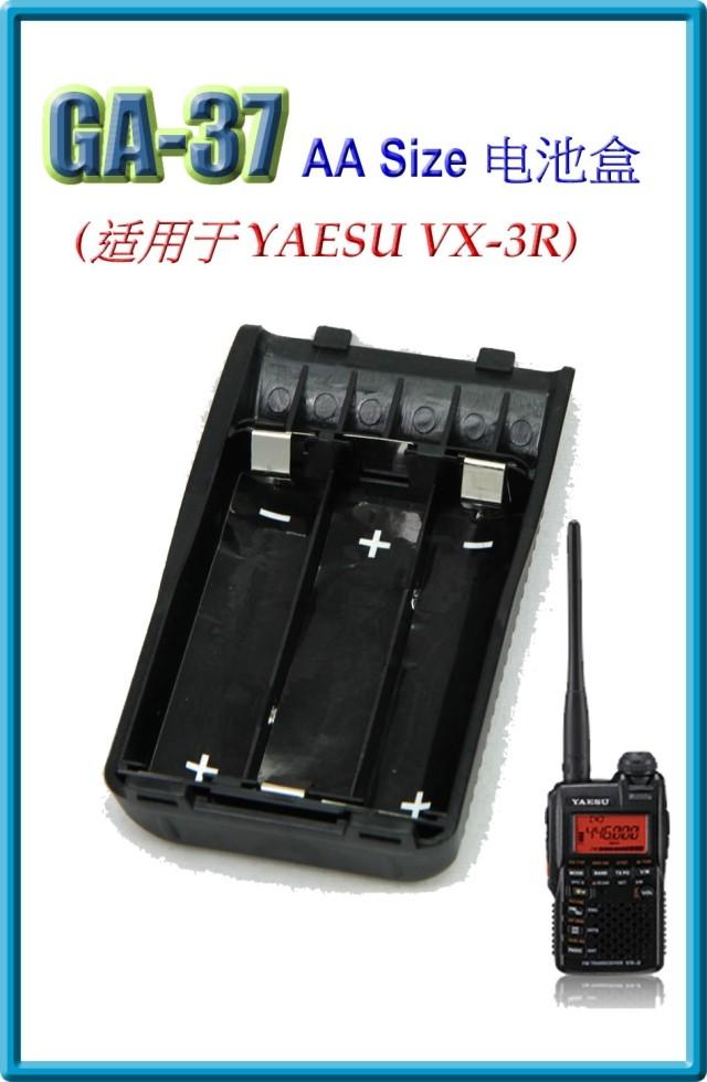 Аксессуары для переговорных устройств   GA-37 VX-3R цена и фото