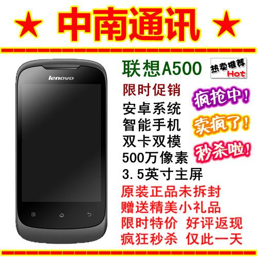 Мобильный телефон Lenovo  A500 ROOT