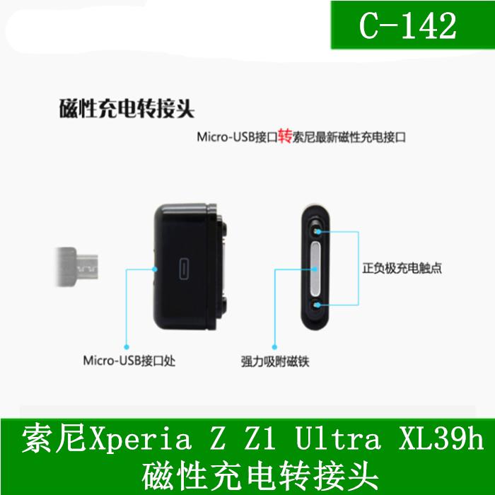 Зарядное устройство для мобильных телефонов Dlc C-142 XPERIA XL39H Z1 L39h Micro USB ff200r12kt3 ff200r12ke3 ff200r12kt4 bsm200gb120dn2 dlc