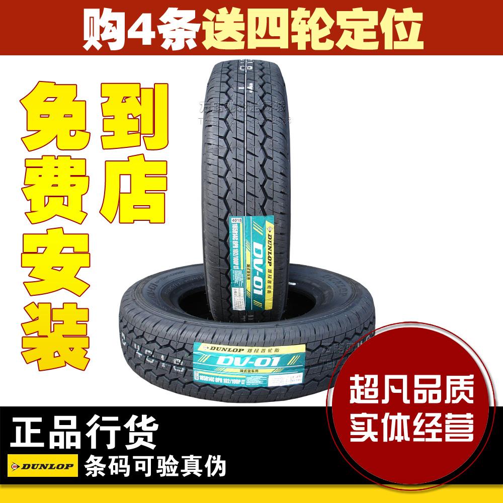 шины Dunlop  185R14C DV01 102P