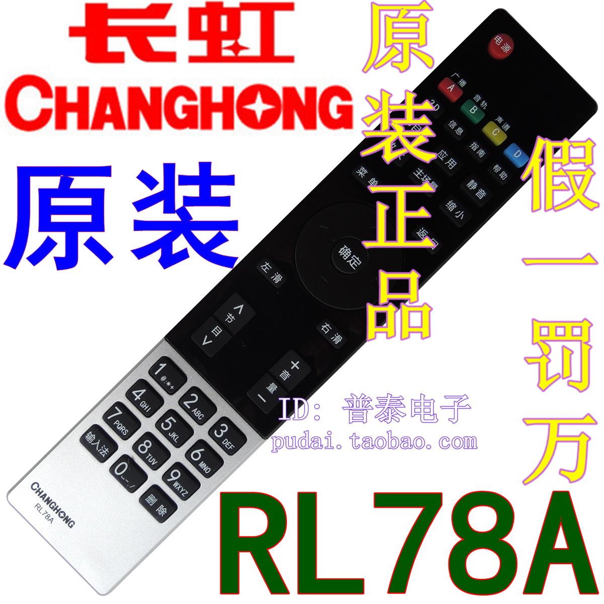 Универсальный пульт ДУ Changhong 100% RL78A 3D 3D32A4000I универсальный пульт ду hisense 100