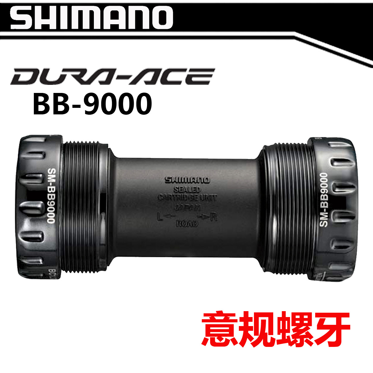 Ось SHIMANO  Dura-Ace SM-BB9000 6800 70MM*M36 цена 2017