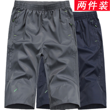 Summer Sports Seven-minute Trousers Men's Loose Size Trousers Summer Thin Fast-drying Trousers Leisure Pants Beach Shorts