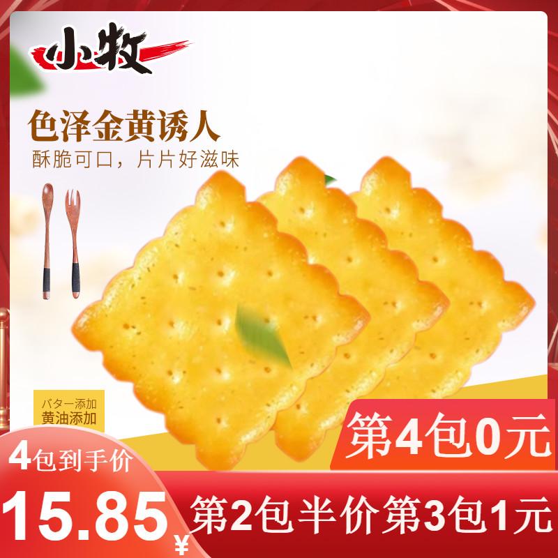 小牧香葱苏打饼干碱性食品网红海盐饼零食大礼包奶盐味梳打饼整箱