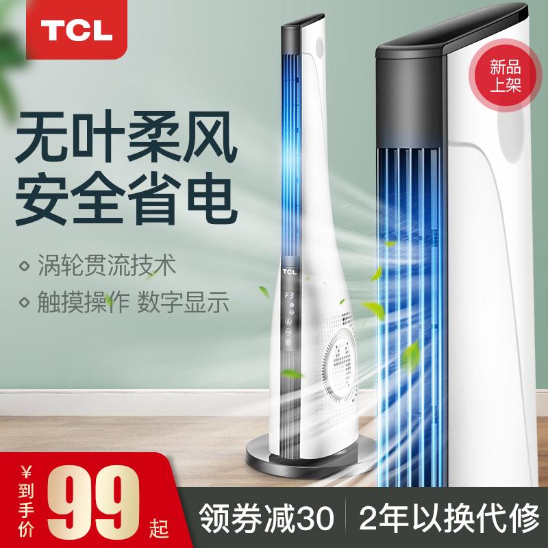 TCL电风扇家用塔扇摇头台立式落地电扇遥控静音节能宿舍无叶风扇