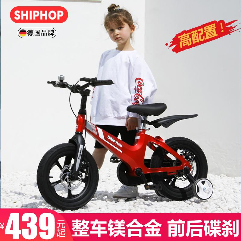 德国shiphop儿童自行车中大童3-5-6-7-8岁男孩女孩脚踏车小孩单车