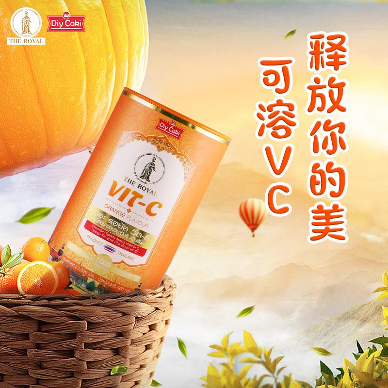 泰国vc片1000粒皇家维生素C口含片男女成人橘子味咀嚼片补充维他