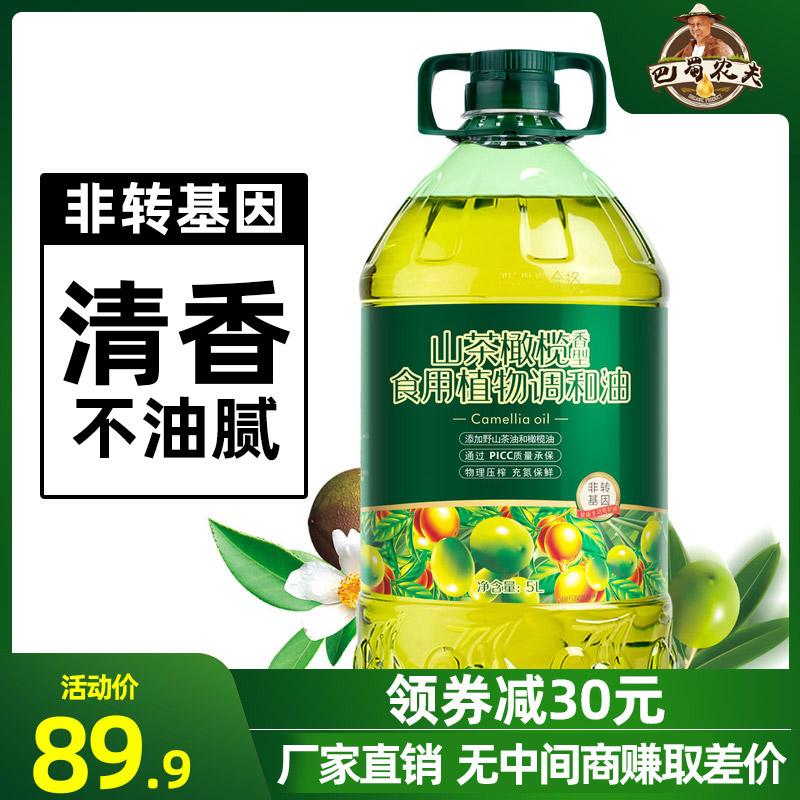 【好运花】山茶橄榄营养食用油5L调和油物理压榨橄榄油非转基因