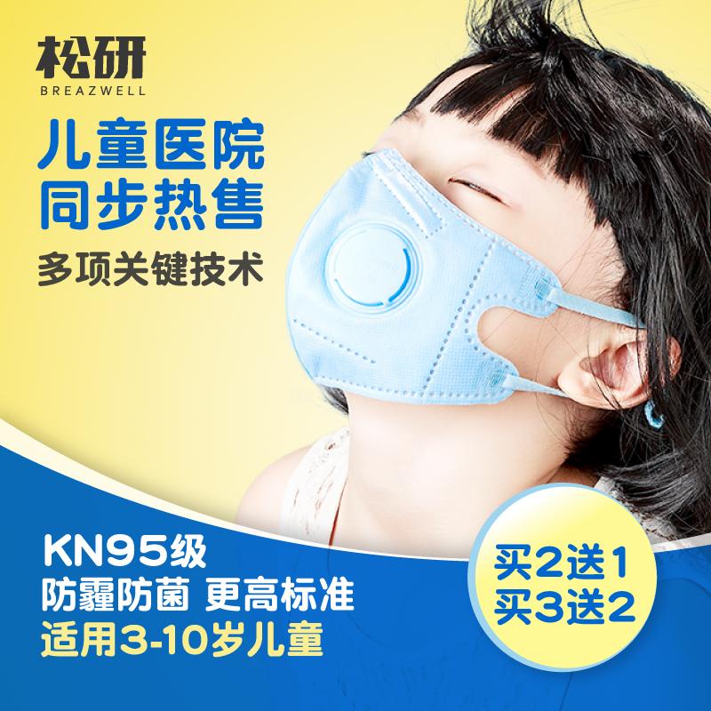 松研小孩儿童口罩 pm2.5防雾霾防尘透气男女儿童专用秋冬宝宝口罩