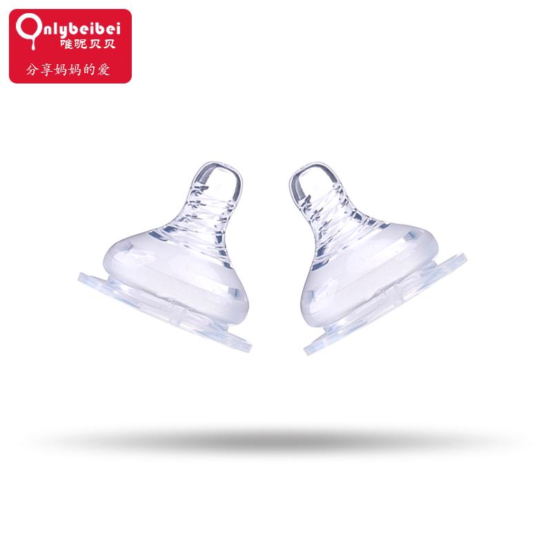 【两个装】宽口径防呛奶瓶奶嘴 防胀气硅胶婴儿宝宝奶嘴通用
