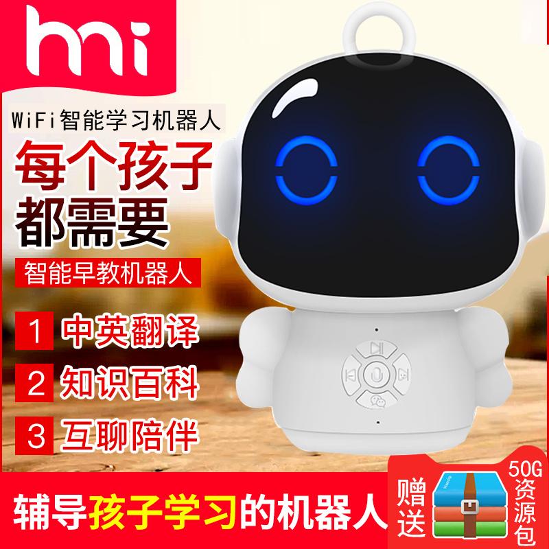 智能机器人儿童玩具早教机故事机wifi语音对话高科技陪伴家庭教育遥控益智学习男女