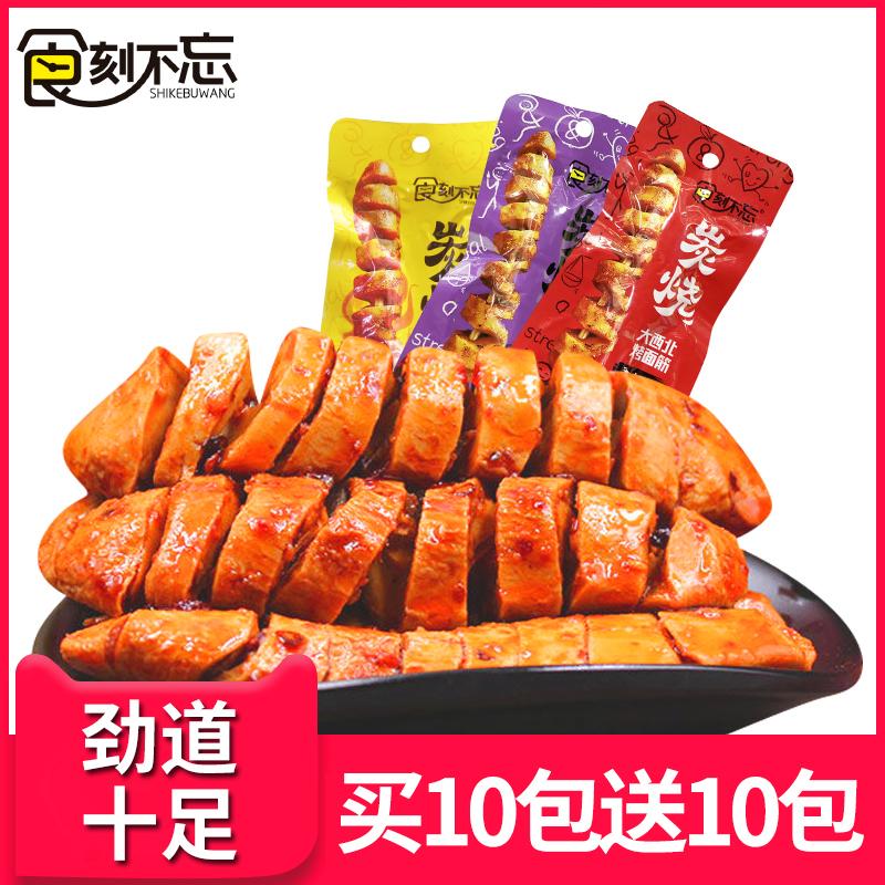 食刻不忘麻辣小零食烤面筋网红辣味小吃超辣湖南特产休闲食品