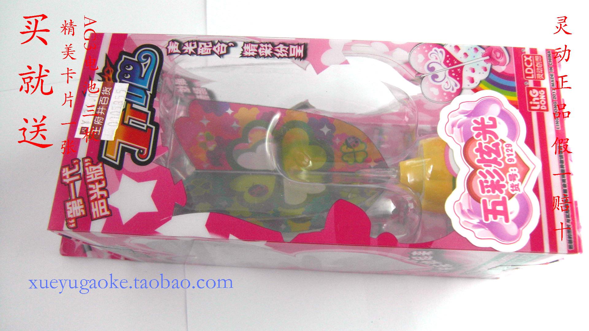 Китайский воланчик LDCX 9129 ldcx детские игрушки 1322