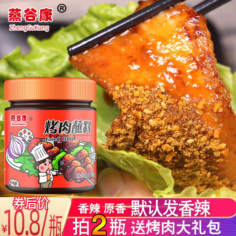 蒸谷康韩国烤肉烧烤蘸料韩式烧烤调料烤肉蘸料日式原味香辣烤肉料