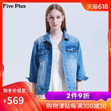 Five Plus 2019 new spring dress BF jeans jacket, loose long sleeve jacket, washed cotton lapel