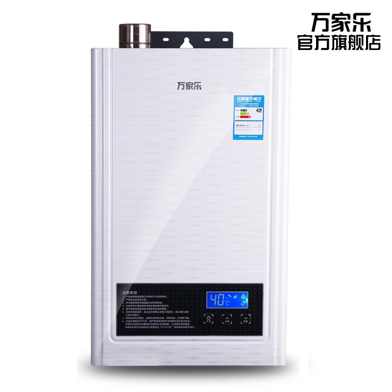 万家乐热水器LJSQ20-12401