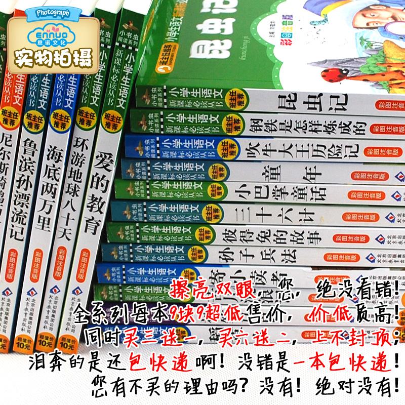 «9.9 электронной почты» для чтения электронной почты (фонетические версии цвет карты) / начальной школы требуется чтение в новый курс стандарт для Китая Ян Хун ин история книги Волшебник из страны Оз книги книги книги книги для детей Неа