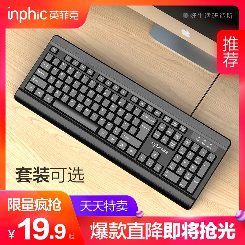 英菲克电脑台式家用机械手感外接联想笔记本USB有线薄膜键盘鼠标套装防水静音无声办公专用打字外设游戏键鼠