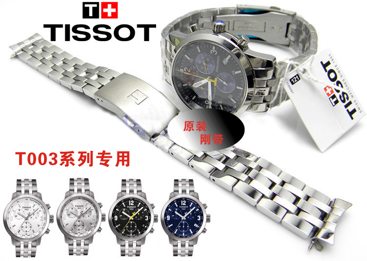 аналоги ремешков для часов tissot или зарегистрироваться