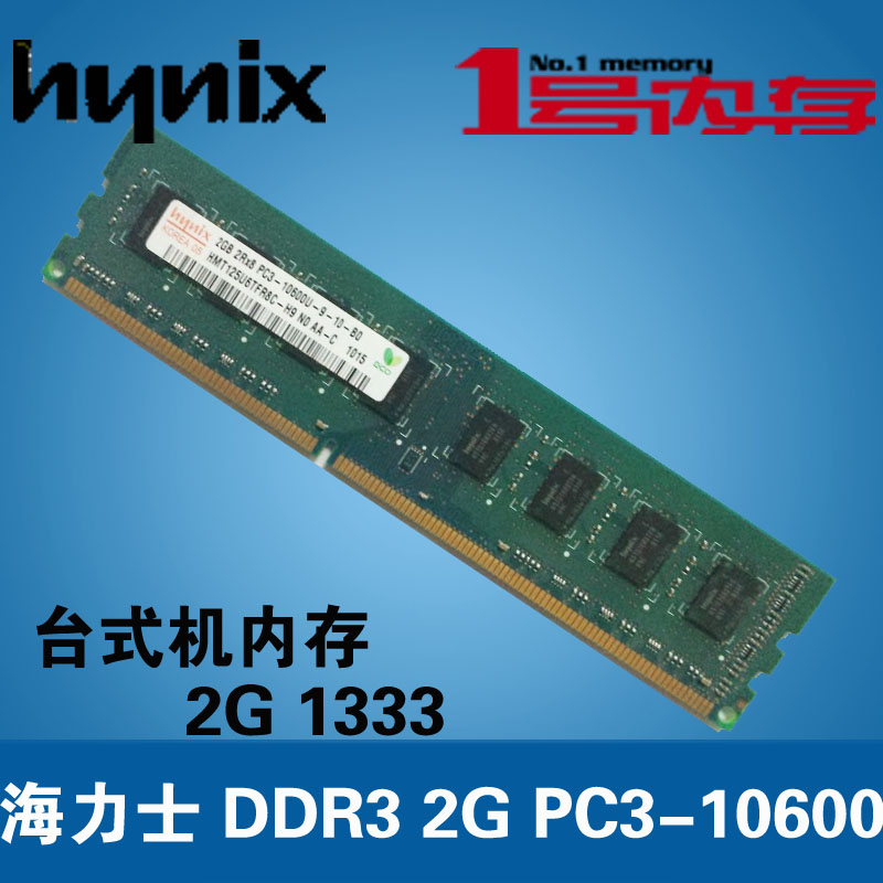 Оперативная память Hynix  DDR3 1333 2G PC10600 10700 1600 оперативная память hynix 8gb ddr3l 1600 8g
