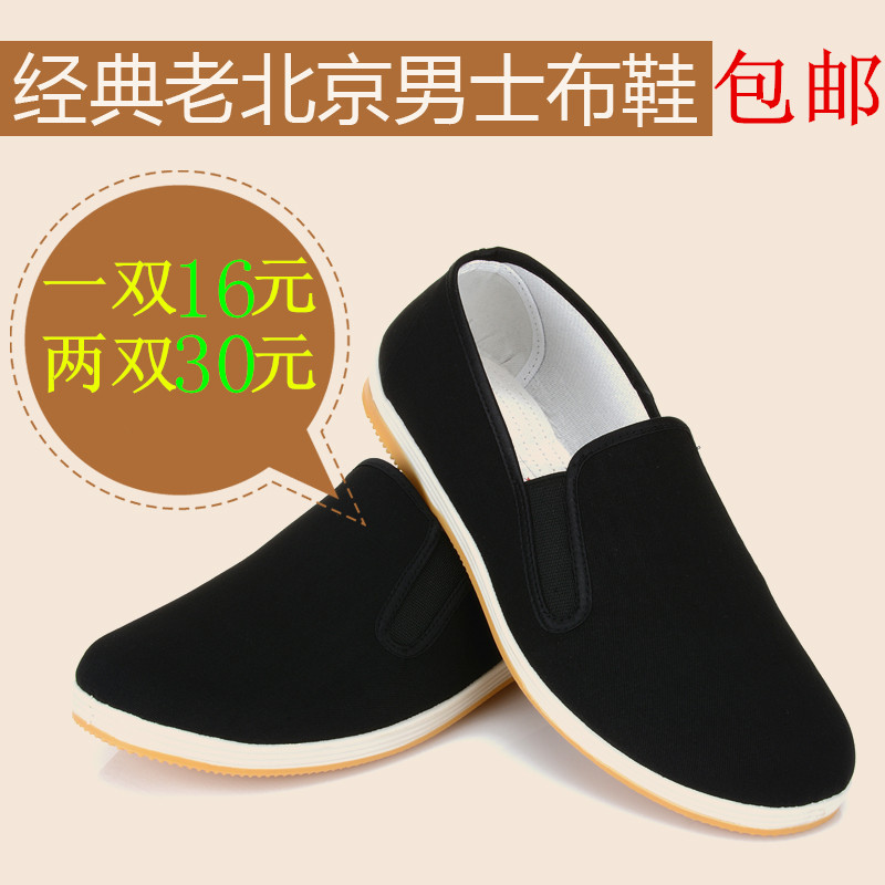 Кеды Old Beijing 002 vintage women flats old beijing mary jane casual flower embroidered cloth soft canvas dance ballet shoes woman zapatos de mujer