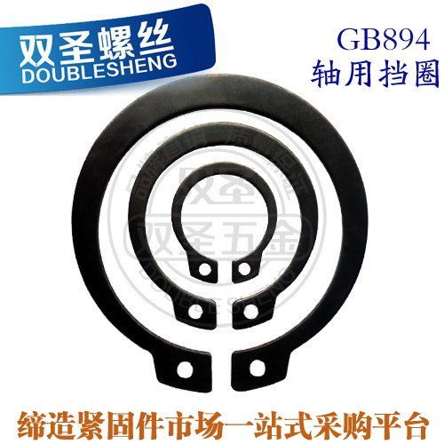 Стопорное кольцо Double sheng  GB894. .C 32mm 50 sheng yu 20 f