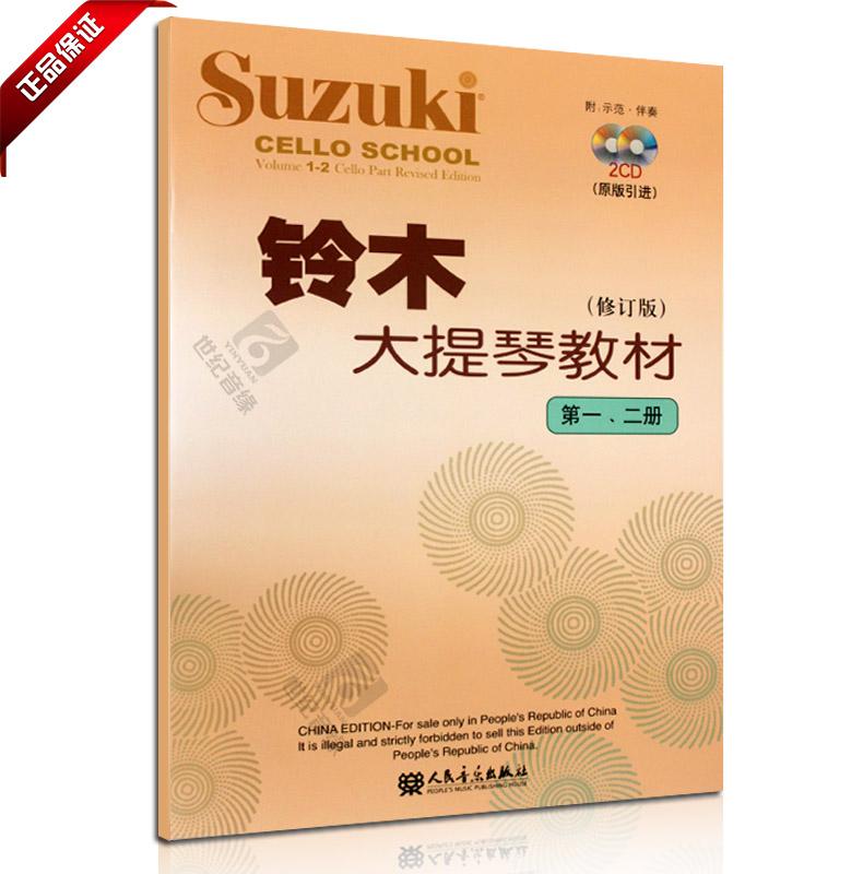 Аксессуары для скрипки Di1-2ce пересмотр учебных материалов с демонстрацией подлинной Suzuki аккомпанемент виолончели CD учебник уровень одного или двух книг