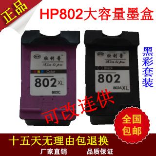 Струйные картриджи Xinlipu  HP802 Hp1000 Hp1050 Hp2050 J410a J510a