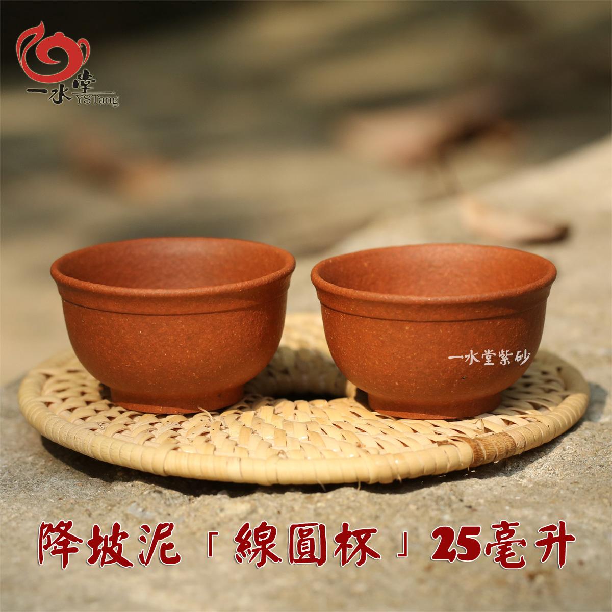 Чайная пиала Исин фиолетовый песок чайник кунг-фу чай Кубок чашка, чашка стороны золото нисходящей линии раунд мало Кубок мастеров