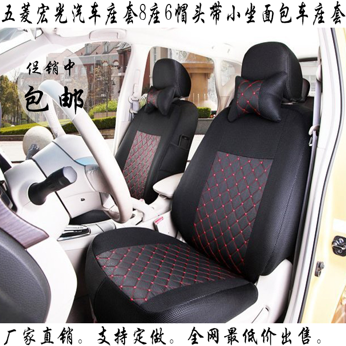 Чехлы для автосидений Wuling Hong Guang 8 6 head restraints in sit row joined with anti/silk folding van seat cover car seat cover chun guang coconut candy 5 6 ounce