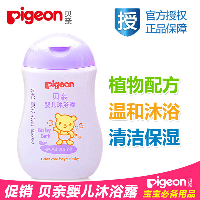 Средство для купания Pigeon  200ml IA111